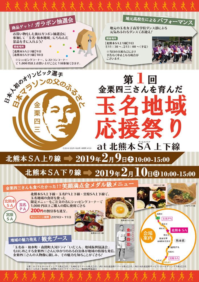 E3 九州自動車道 北熊本SA(上下線)にて「第1回金栗四三さんを育んだ玉名地域応援祭り」を開催します! <br>【平成31年2月9日(土)・2月10日(日)】