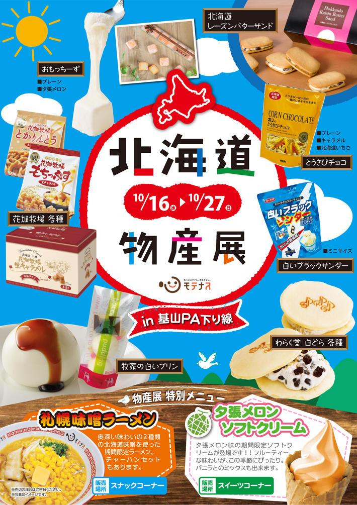 E3 九州自動車道 基山PA(下り線) 北海道物産展開催!【令和元年10月16日(水)~10月27日(日)】