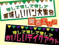『SAPA2021 とりもどそう!元気なニッポン』 From関西<br>「推しパン&テイクアウト」キャンペーン開催<br>~推して推して推して美味しいパン大集合&おいしいテイクアウトをご紹介~