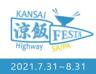 「関西 夏の涼飯フェスタ」キャンペーン開催 ~暑い夏、少しでも涼やかに~