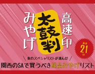 「高速印 太鼓判みやげ」 ~本当に美味しいものを食のスペシャリストが認定しました~<br>『SAPA2021 とりもどそう!元気なニッポン』 From 関西