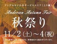 E2 山陽自動車道 小谷SA(上り線)「アンデルセン秋祭り」を開催します!【令和元年11月2日(土)~4日(月)】