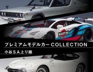 小谷SA(上り線)自動車好きのあなたへ贈る 期間限定販売企画「最高品質のプレミアムモデルカーCOLLECTION(憧れの名車セレクト)」