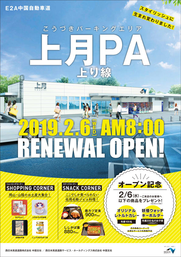 E2A中国自動車道 上月PA(上り線) 2月6日にリニューアルオープン!