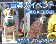 E3 九州自動車道 古賀SA(下り線) 『盲導犬イベント』 開催のお知らせ【令和元年10月27日(日)】