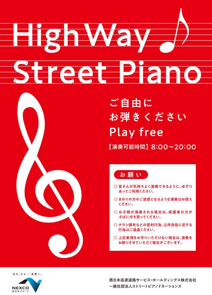 西日本高速道路のサービスエリアでは初!「古賀SA ハイウェイピアノ」を開設いたします。