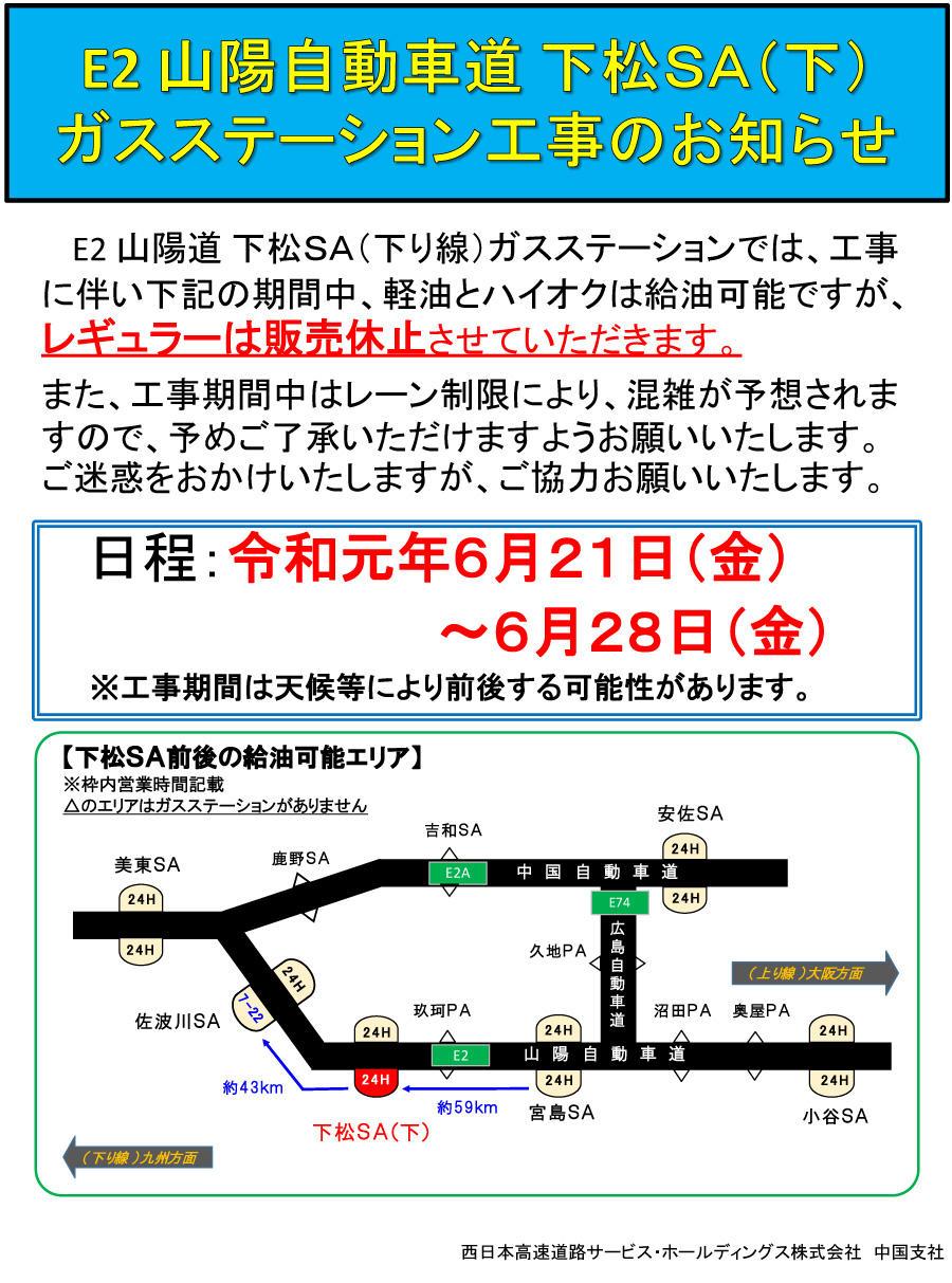E2 山陽自動車道 下松SA(下り線)ガスステーション工事のお知らせ<br>【令和元年6月21日(金)~6月28日(金)】