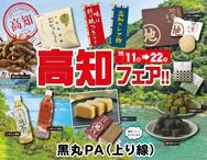 E1 名神高速道路 黒丸PA(上り線)高知フェア開催 【令和元年10月11日(金)~22日(火・祝)】