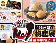 E1 名神高速道路 草津PA(上り線)No.1お土産サミット 【令和元年10月10日(木)~27日(日)】