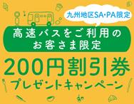 九州内運行の高速路線バスに乗って、サービスエリア・パーキングエリアで使えるお得なクーポンをGETしよう!