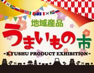 「地域産品うまいもの市~KYUSHU PRODUCT EXHIBITION~」を開催いたします! <br>【令和元年9月15日(土)~9月24日(月)】