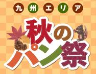 九州エリア 秋のパン祭り開催中!