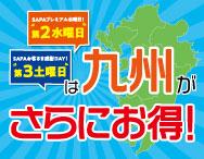 第2水曜日・第3土曜日は九州がさらにお得!!