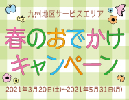 九州エリア 春のお出かけキャンペーン