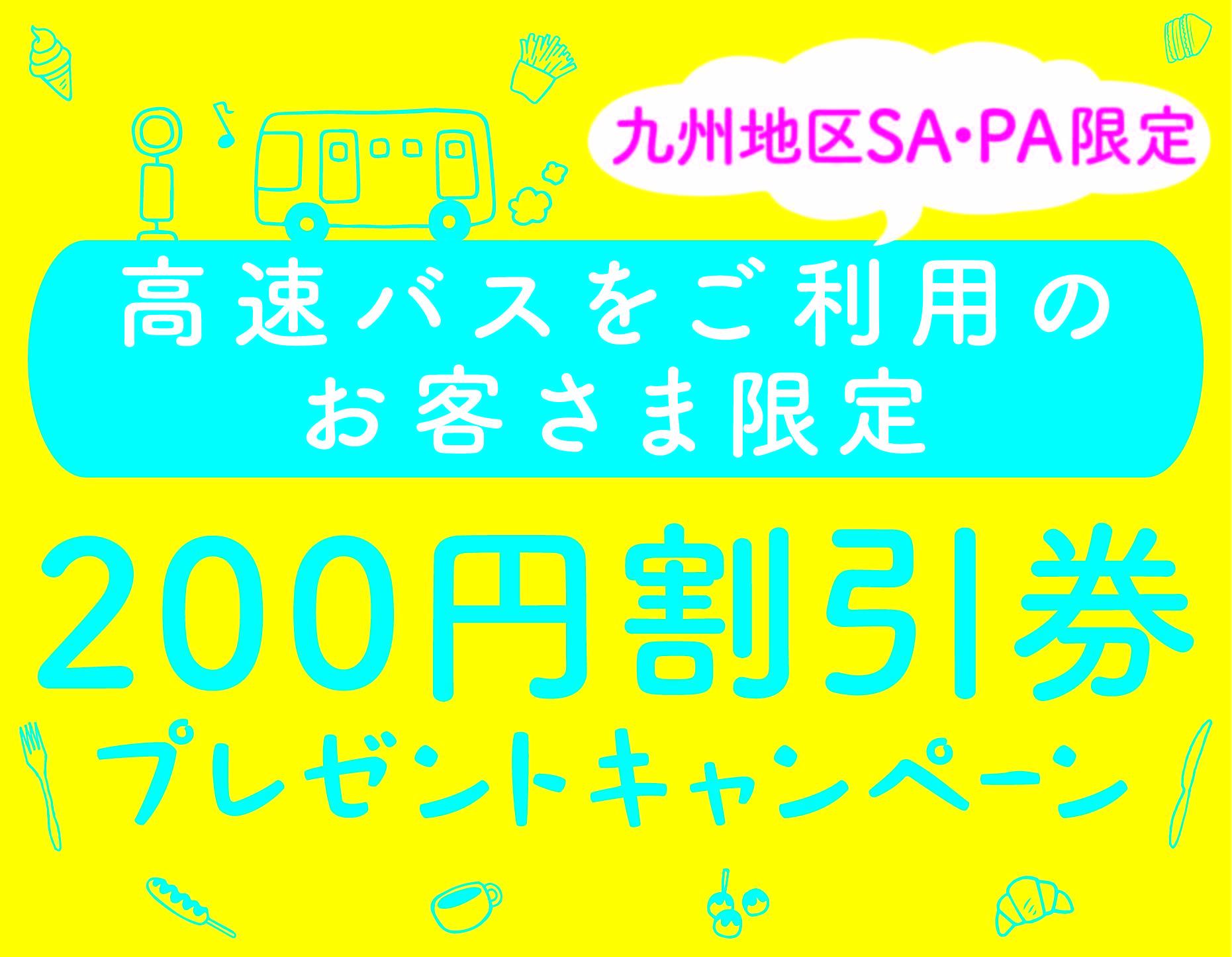 九州内運行の高速路線バスに乗って、SA・PAで使えるお得なクーポンをGETしよう!