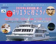 巡行客船マリエラ×SA・PA タイアップキャンペーンを実施いたします!