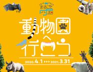 四国の全動物園が集結!! ~ぐるっとドライブまるごと四国 動物園へ行こう!~