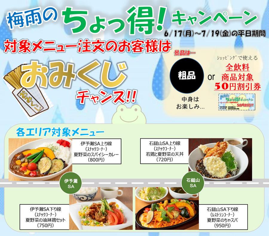 E11 松山自動車道 梅雨のちょっ得!キャンペーン開催!!<br>【令和元年6月17日(月)~7月19日(金)までの平日期間】