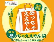 『SAPA2020とりもどそう!元気なニッポン』From関西~厳選した関西土産がここにあり!!~ 「地域応援!関西めっちゃええやん袋」キャンペーン開催