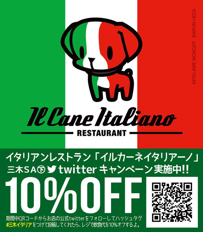 E2山陽自動車道 三木SA(下り線)イタリアンレストラン「イルカーネイタリアーノ」 twitterキャンペーン!!<br>【令和元11月1日(金)~11月30日(土)】