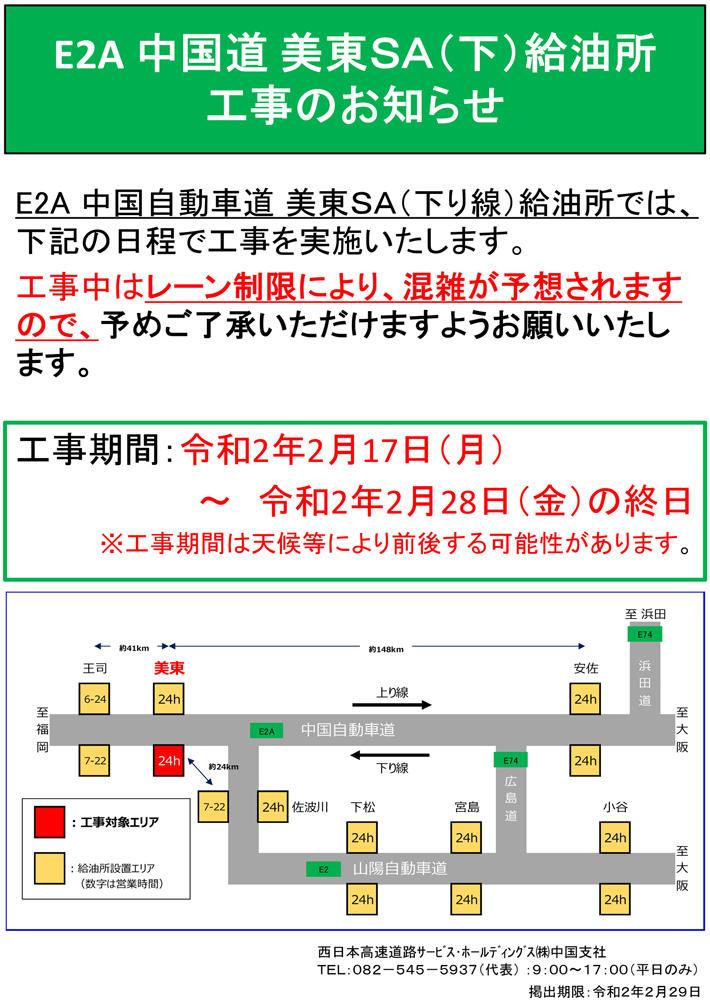 中国自動車道 美東サービスエリア(下り線) 工事に伴うガスステーションレーン規制のお知らせ<br>【令和2年2月17日(月)~2月28日(金)】