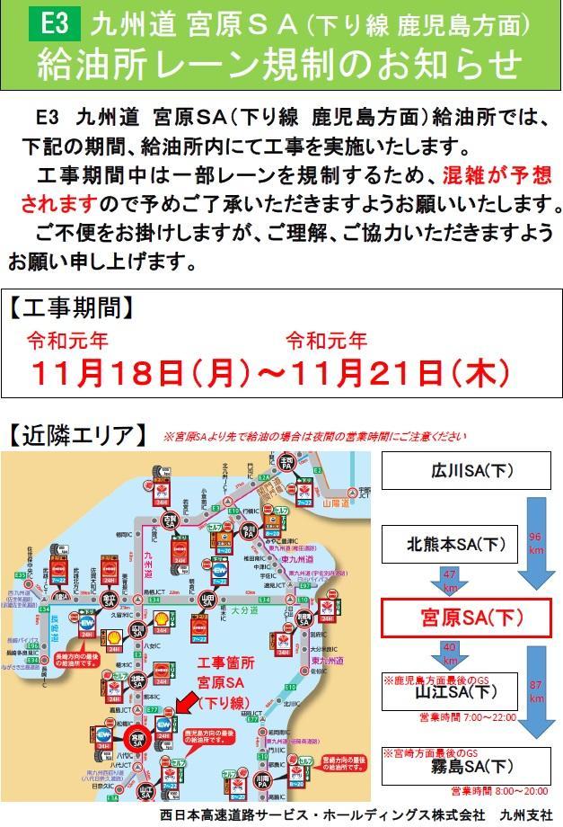 E3 九州自動車道 宮原SA(下り線)ガスステーション工事による給油所レーン規制のお知らせ<br>【令和元年11月18日(月)~11月21日(木)】