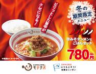 「モテナス 冬の期間限定メニュー」販売開始! ~NEXCO西日本グループ37店舗~