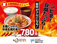 「モテナス 夏の期間限定メニュー」販売開始! ~NEXCO西日本グループ37店舗~