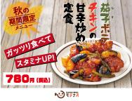 「モテナス 秋の期間限定メニュー」販売開始! ~NEXCO西日本グループ36店舗~