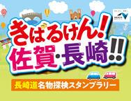 E34 長崎自動車道「きばるけん!佐賀・長崎!!長崎道周遊企画」を開催!