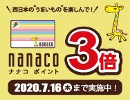 nanacoを使って、西日本の「うまいもの」を楽しもう!「nanacoポイント3倍キャンペーン」開催