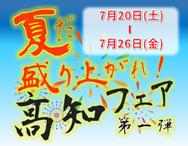 「夏だ!盛り上がれ!高知フェア」開催!!【令和元年7月20日(土)~7月26日(金)】