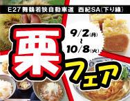 E27 舞鶴若狭自動車道 西紀SA(下り線)栗フェア開催!【2019/9/2(月)~10/8(火)】