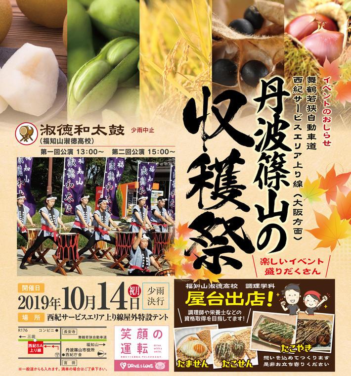 E27 舞鶴若狭自動車道 西紀SA(上り線)丹波篠山の収穫祭【令和元年10月14日(月・祝)】