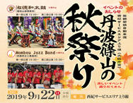 E27 舞鶴若狭自動車道 西紀SA(上り線)丹波篠山秋祭り【令和元年9月22日(日)】