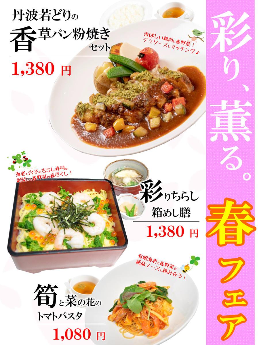 E27 舞鶴若狭自動車道 西紀SA(上り線)彩り、薫る。春フェア開催!【2019/3/1(金)~4/30(火)】