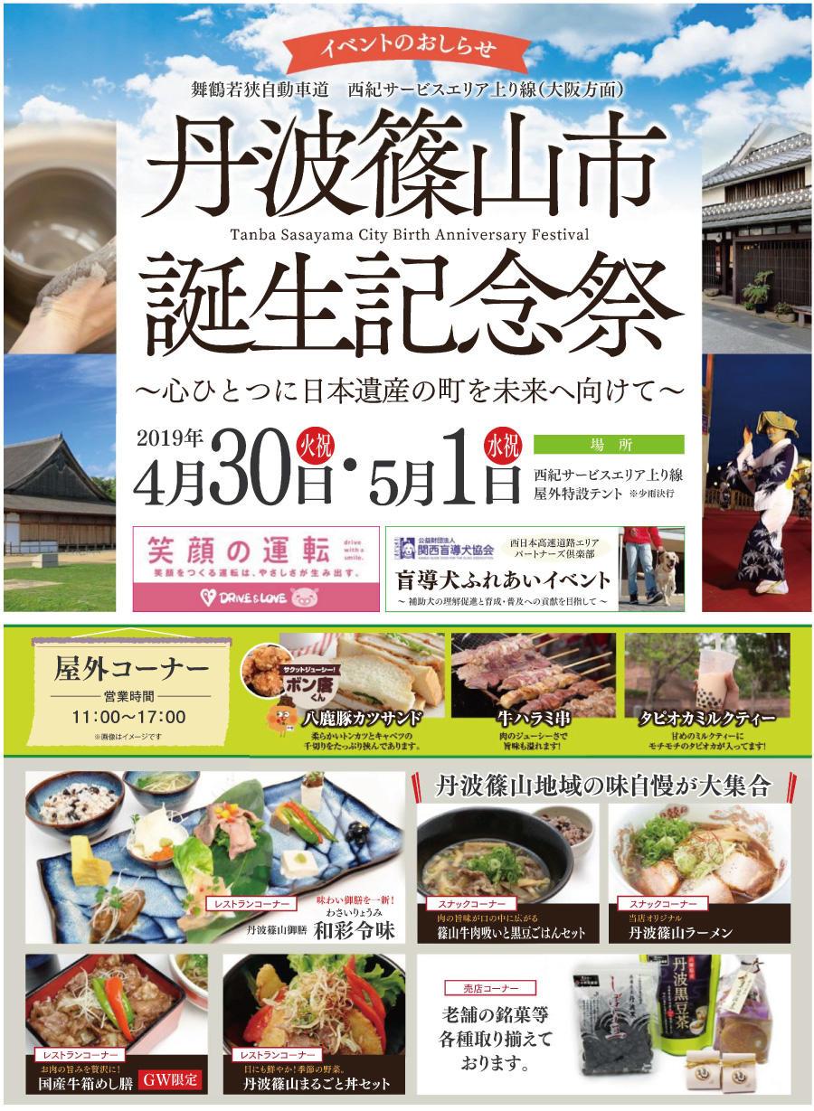 E27 舞鶴若狭自動車道 西紀SA(上り線)「丹波篠山市誕生記念祭」開催いたします!<br>【2019/4/30(火・祝)・5/1(水・祝)】