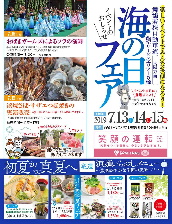E27 舞鶴若狭自動車道 西紀SA(上り線)『海の日フェア』開催いたします!<br>【令和元年7月13日(土)~7月15日(月・祝)】