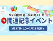 高知自動車道~高知南IC間 開通記念イベント ~E32 高知自動車道 南国SA上下線~
