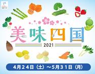 四国のSAに美味いもん大集合!新たな魅力を発掘!「春の美味四国2021」を開催します!