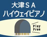 関西の高速道路では初!「大津SAハイウェイピアノ」を開設します!