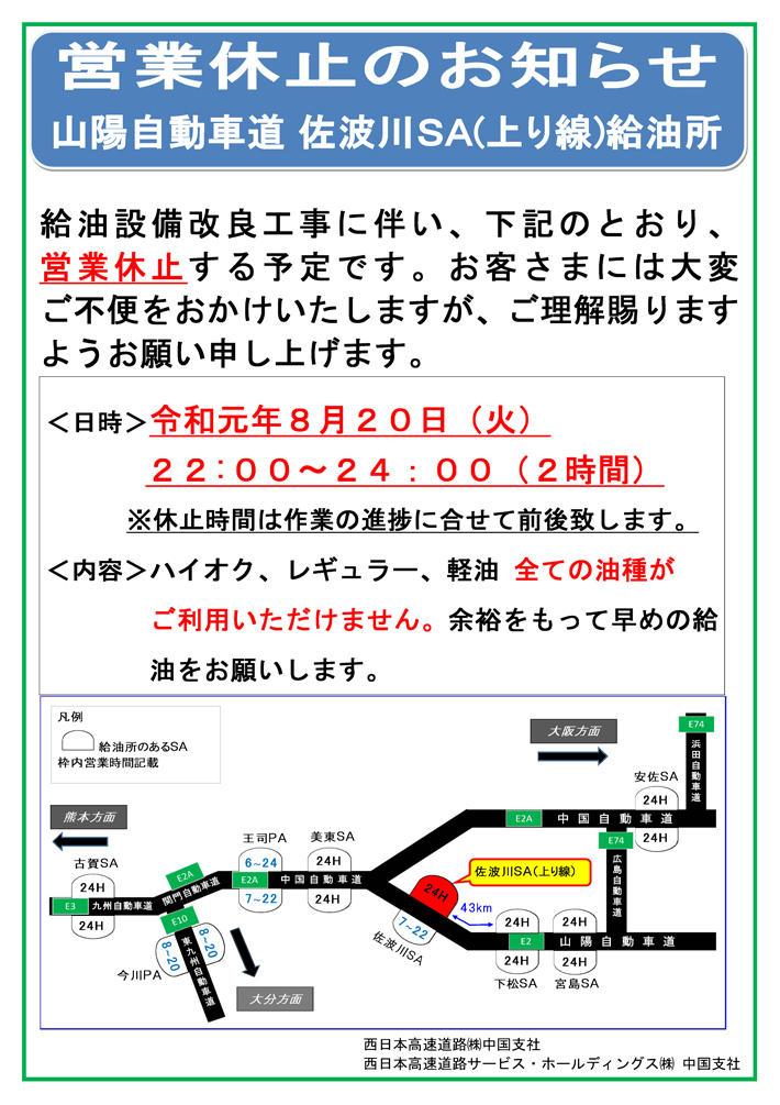 E2 山陽自動車道 佐波川SA(上り線)給油所一時営業休止のお知らせ<br>【令和元年8月20日(火)】