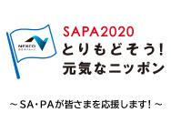 『SAPA2020とりもどそう!元気なニッポン』を開始します<br>~SA・PAが皆さまを応援します!~