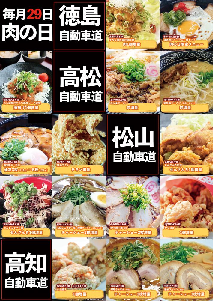 毎月29日は肉の日!!~四国18エリアで開催~