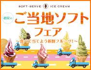 ひんやり美味しい「ご当地ソフト」を食べると西日本の「新鮮フルーツ」が当たる!<br>『初夏のご当地ソフトクリームキャンペーン』 【令和元年6月7日(金)~7月10日(水)】