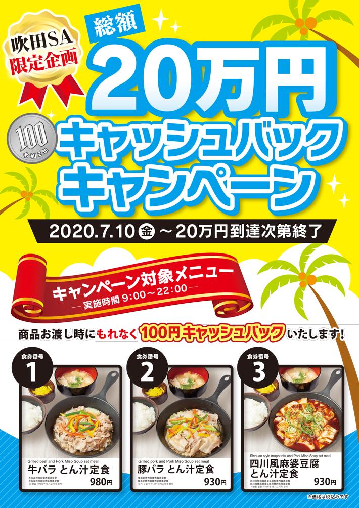 総額20万円キャッシュバックキャンペーン 【吹田SA上下線】
