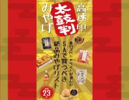 『SAPA2020 とりもどそう!元気なニッポン』 From 関西<br> 「高速印 太鼓判みやげ」キャンペーン開催<br>~本当に美味しいものを食のスペシャリストが認定しました~