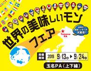 E3 九州自動車道 玉名PA(上下線) 世界の美味しいモンフェア【2019年9月13日(金)~9月24日(火)】