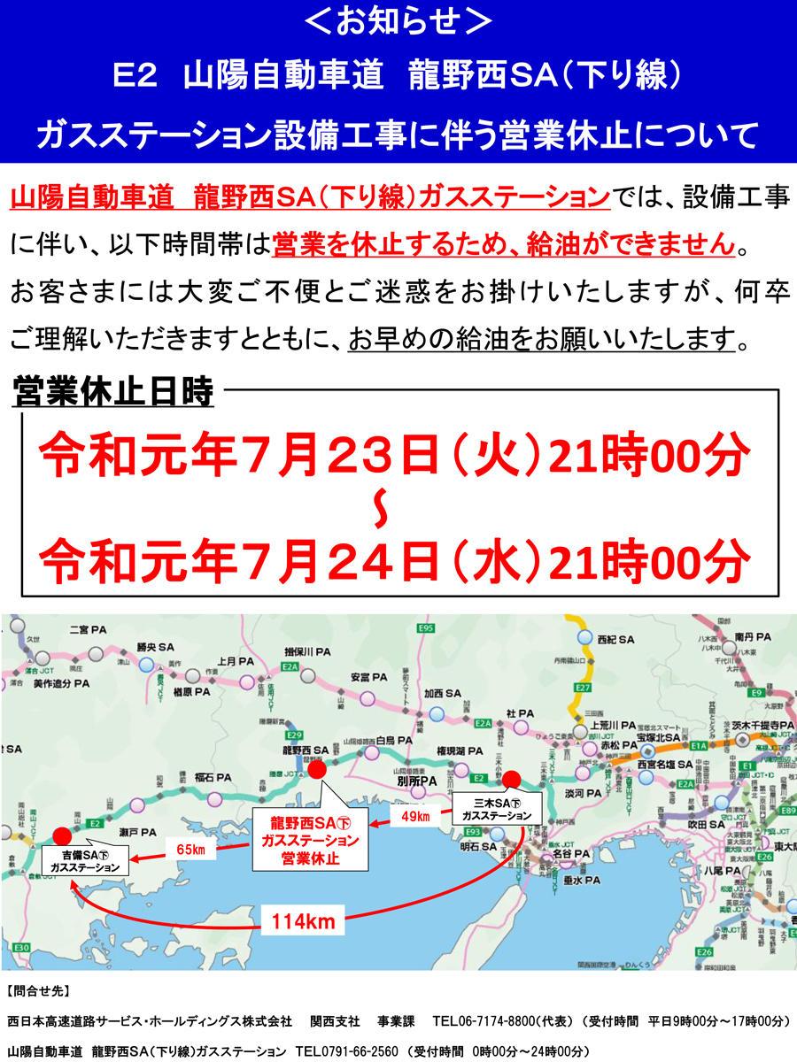 E2 山陽自動車道 龍野西SA(下り線)ガスステーション設備工事に伴う営業休止について