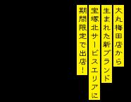 宝塚北サービスエリア限定販売『Chips&Tips』